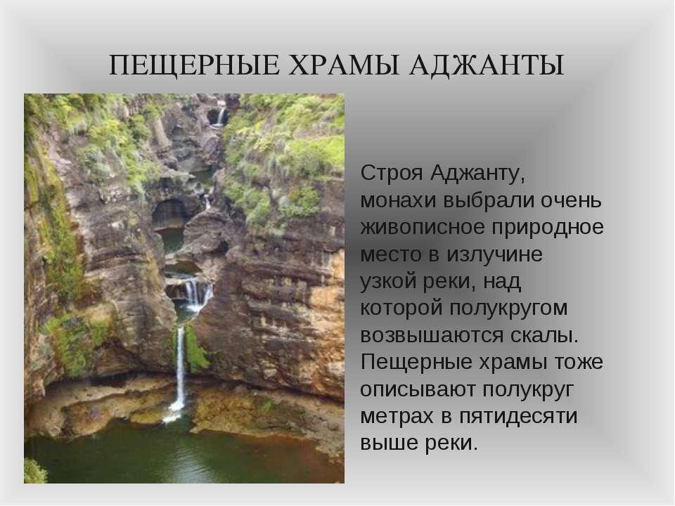 ПЕЩЕРНЫЕ ХРАМЫ АДЖАНТЫ Строя Аджанту, монахи выбрали очень живописное природн...