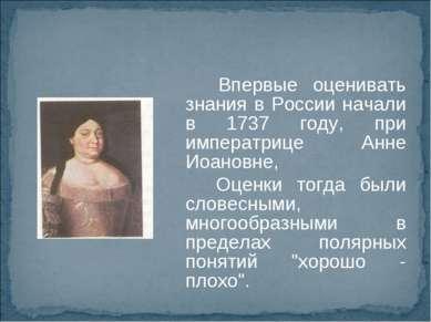 Впервые оценивать знания в России начали в 1737 году, при императрице Анне Ио...