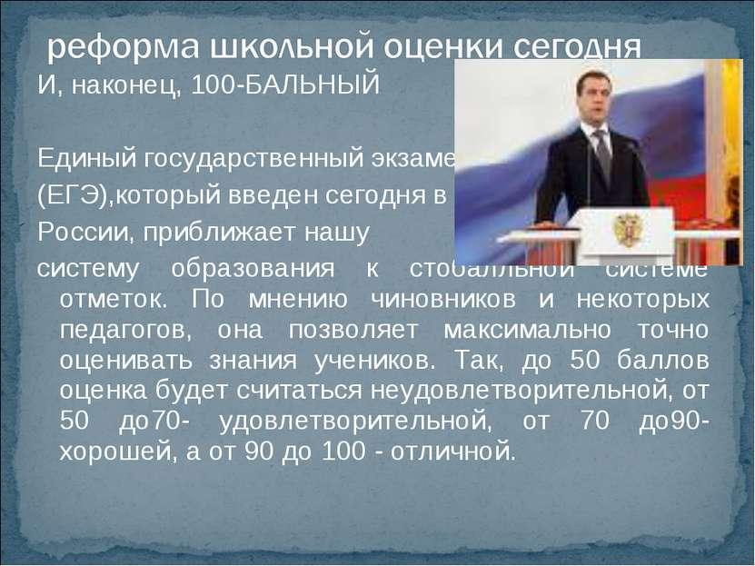 И, наконец, 100-БАЛЬНЫЙ Единый государственный экзамен (ЕГЭ),который введен с...