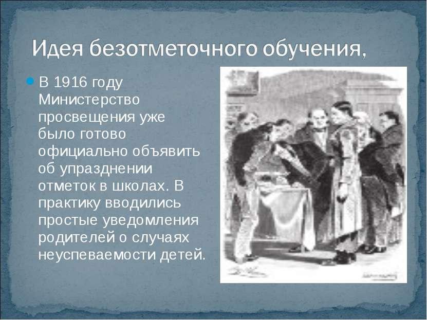 В 1916 году Министерство просвещения уже было готово официально объявить об у...