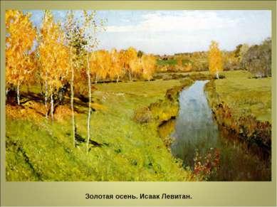 Золотая осень. Исаак Левитан.