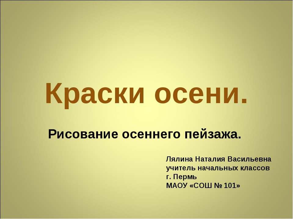 Краски осени. Рисование осеннего пейзажа. Лялина Наталия Васильевна учитель н...