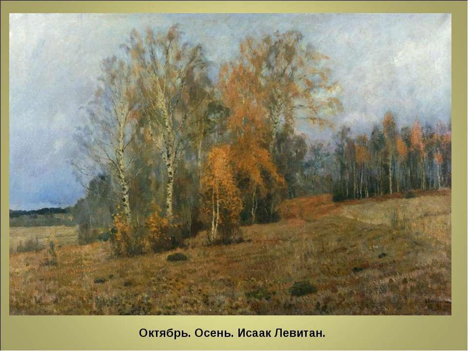 Октябрь. Осень. Исаак Левитан.