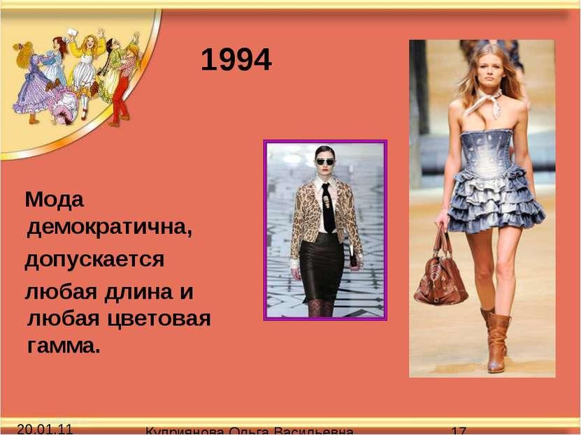 Мода демократична, допускается любая длина и любая цветовая гамма. 1994 Купри...
