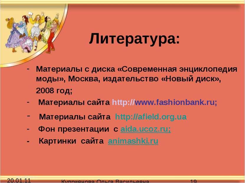 Литература:  Материалы с диска «Современная энциклопедия моды», Москва, изда...