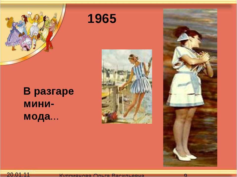 В разгаре мини-мода... 1965 Куприянова Ольга Васильевна