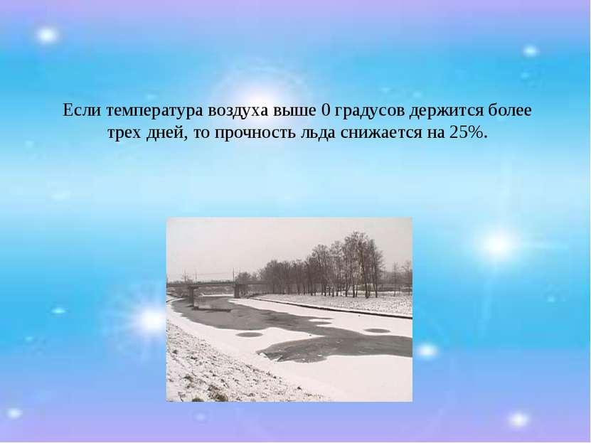 Если температура воздуха выше 0 градусов держится более трех дней, то прочнос...