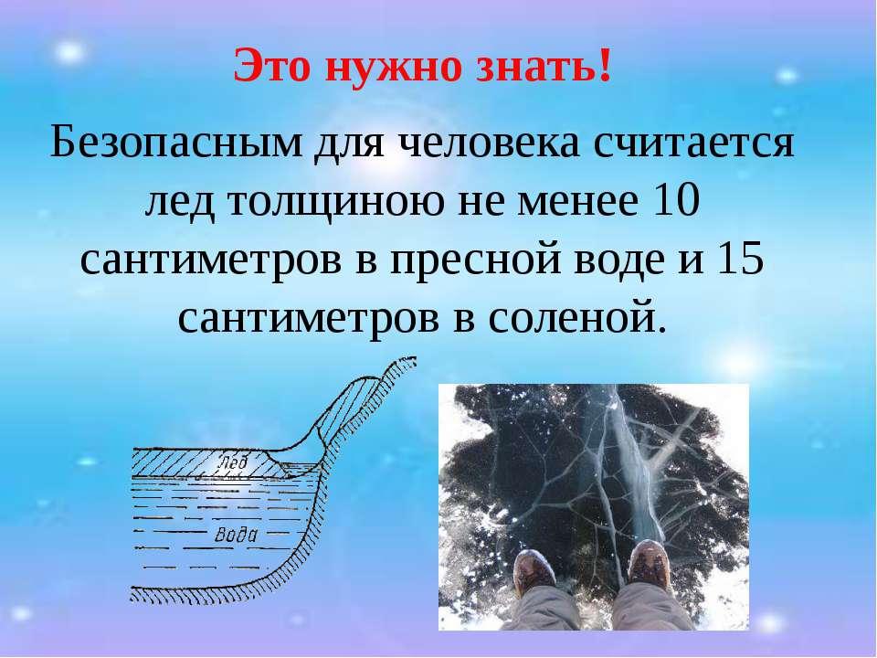 Это нужно знать! Безопасным для человека считается лед толщиною не менее 10 с...