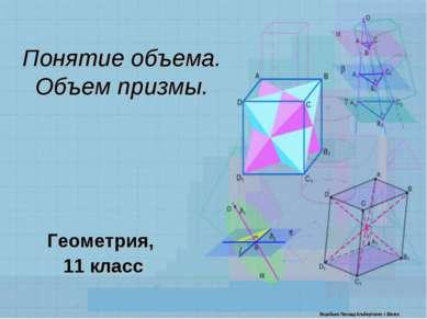 Понятие объема. Объем призмы. Геометрия, 11 класс Воробьев Леонид Альбертович...