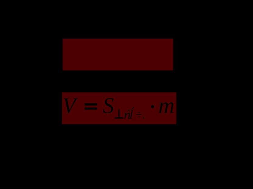 Итак, для любой n-угольной призмы: ИЛИ ,где Sосн. – площадь основания призмы,...