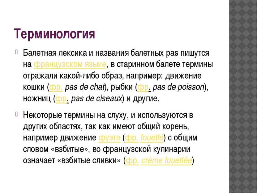 Терминология Балетная лексика и названия балетных pas пишутся на французском ...