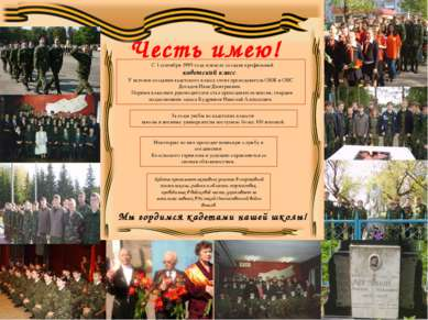 Честь имею! С 1 сентября 1995 года в школе создали профильный кадетский класс...