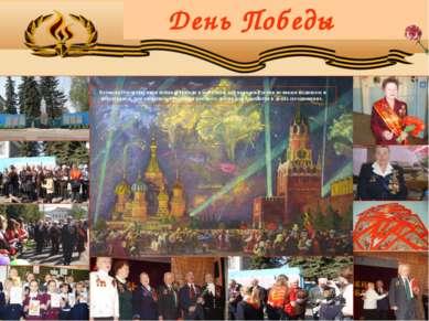 День Победы Великая Отечественная война и Победа в ней стали для народов Росс...