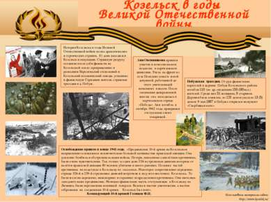 Козельск в годы Великой Отечественной войны Освобождение пришло в конце 1941 ...
