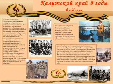 Калужский край в годы войны С первых дней Великой Отечественной войны вся жиз...