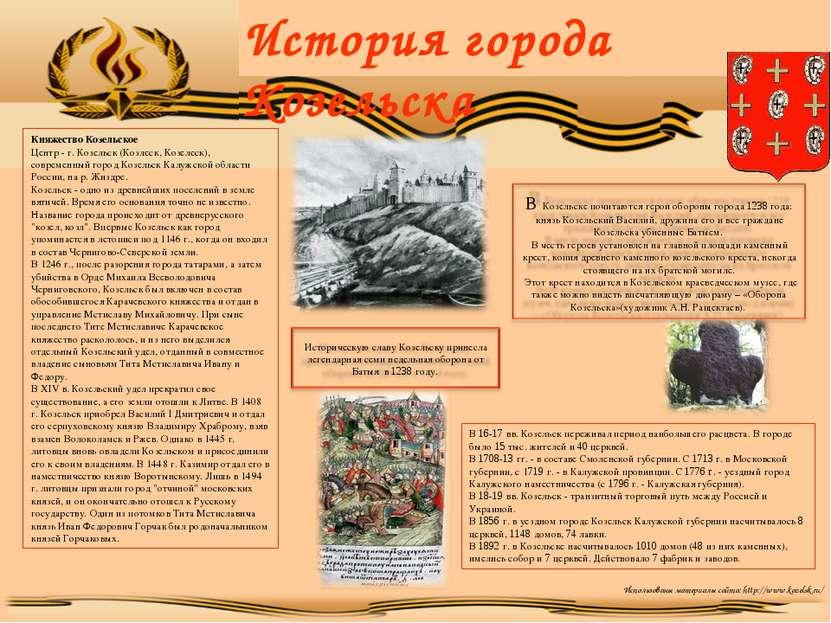 История города Козельска В 16-17 вв. Козельск переживал период наибольшего ра...
