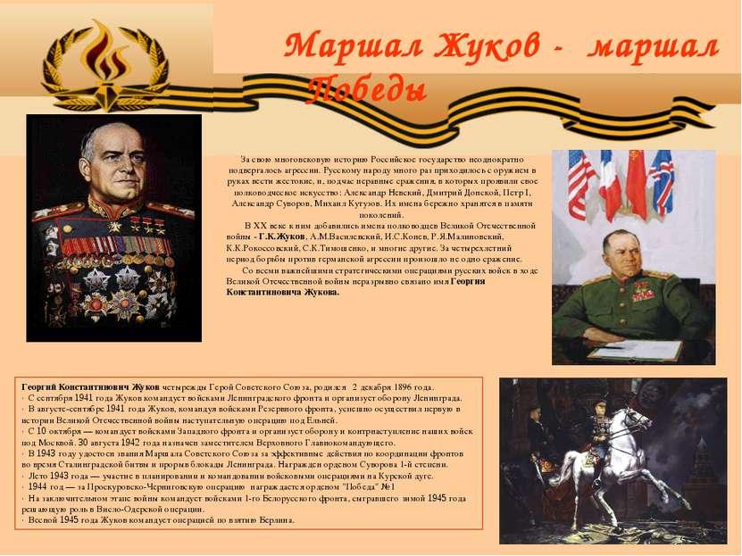 Маршал Жуков - маршал Победы Георгий Константинович Жуков четырежды Герой Сов...