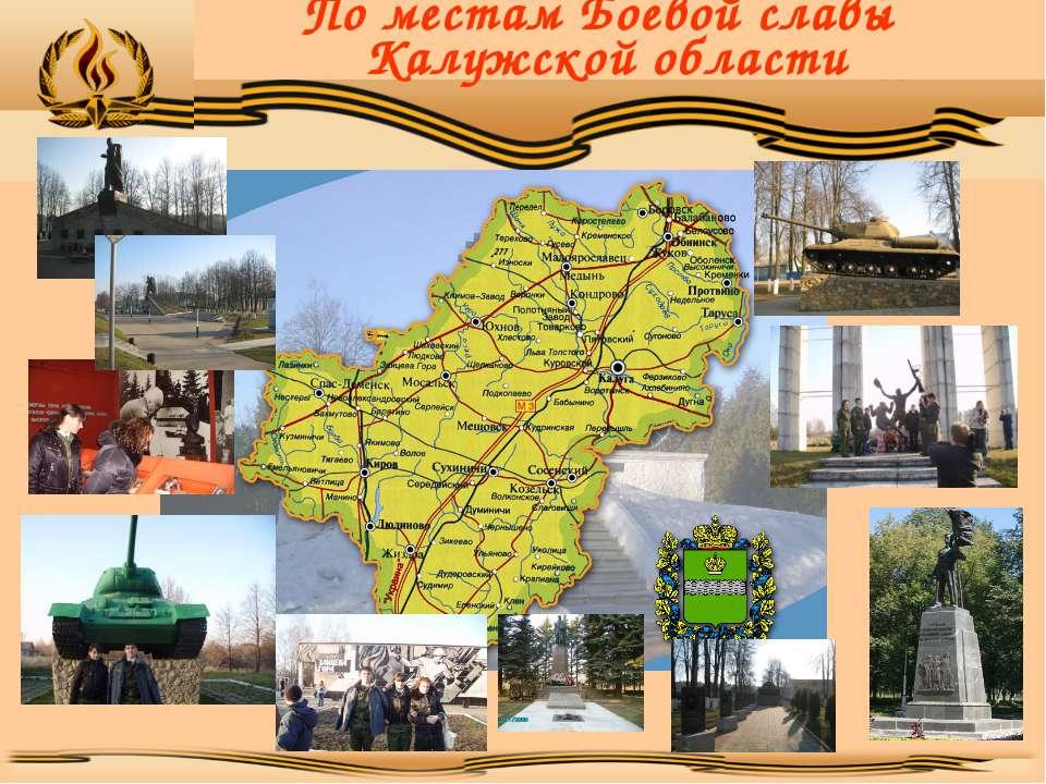 По местам Боевой славы Калужской области