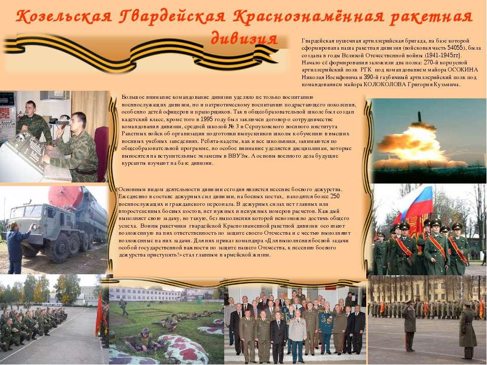Козельская Гвардейская Краснознамённая ракетная дивизия Гвардейская пушечная ...