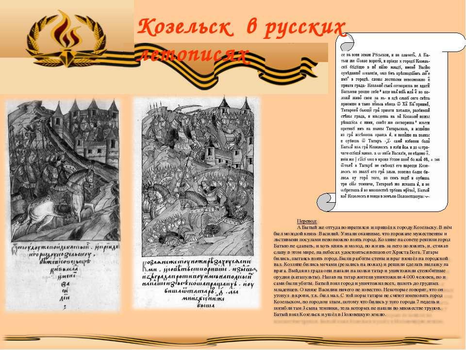 Козельск в русских летописях
