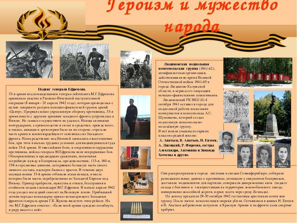 Героизм и мужество народа Людиновская подпольная комсомольская группа (1941-4...