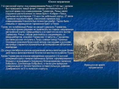 Южное направление 7-й саксонский корпус под командованием Ренье (17-22 тыс.) ...