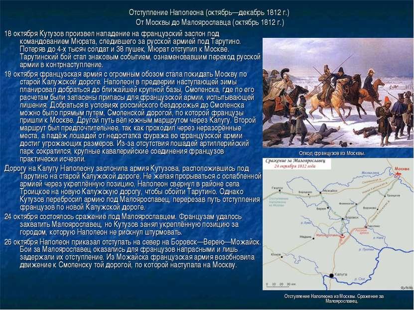 Отступление Наполеона (октябрь—декабрь 1812 г.) От Москвы до Малоярославца (о...