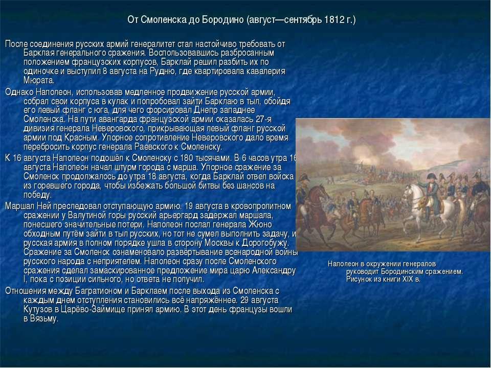 От Смоленска до Бородино (август—сентябрь 1812 г.) После соединения русских а...