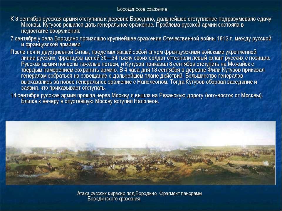 Бородинское сражение К 3 сентября русская армия отступила к деревне Бородино,...