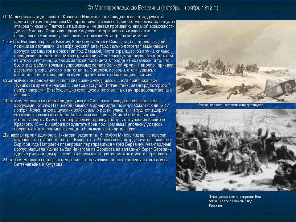 От Малоярославца до Березины (октябрь—ноябрь 1812 г.) От Малоярославца до пос...