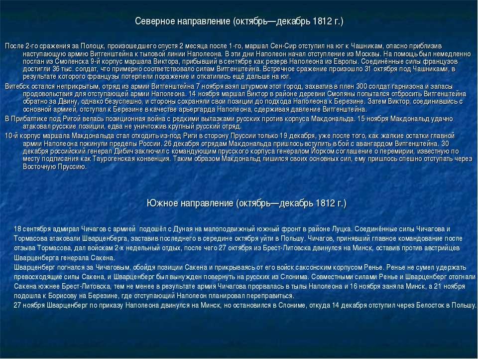 Северное направление (октябрь—декабрь 1812 г.) После 2-го сражения за Полоцк,...