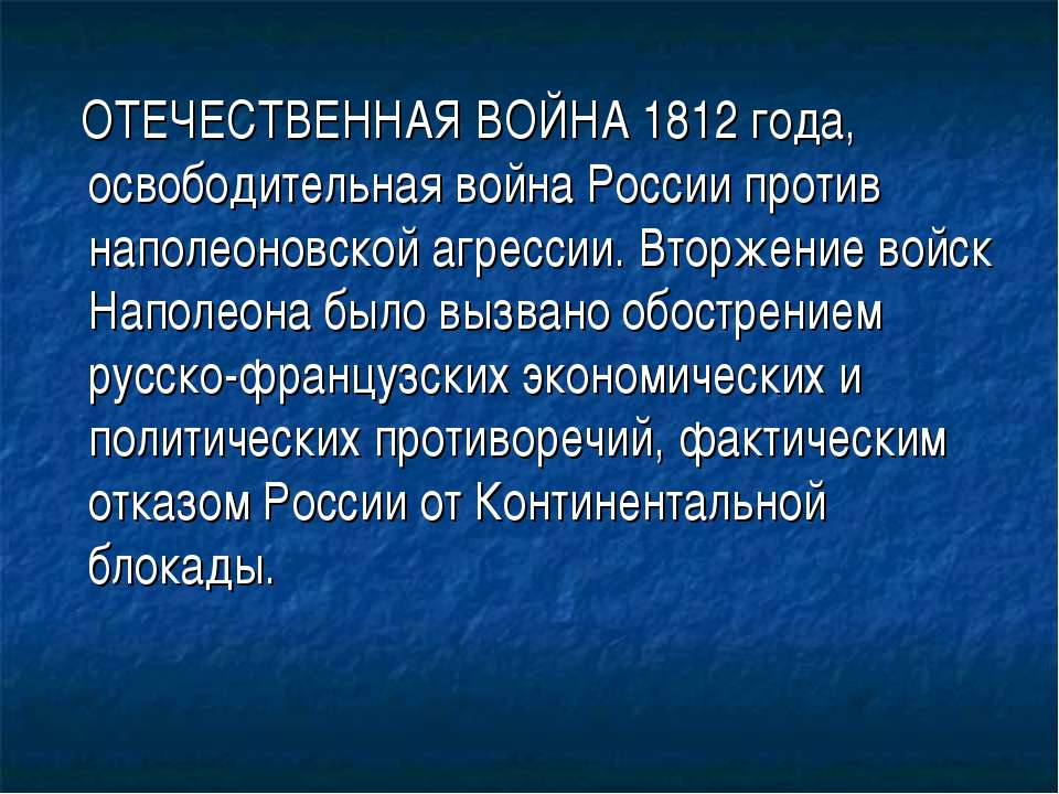 ОТЕЧЕСТВЕННАЯ ВОЙНА 1812 года, освободительная война России против наполеонов...