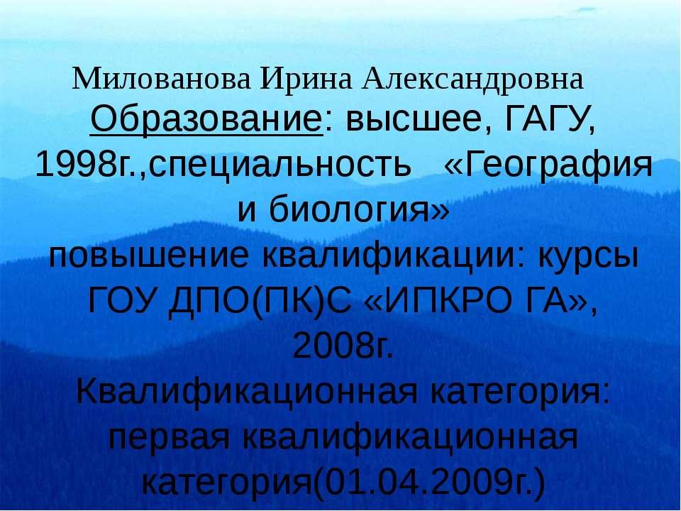Милованова Ирина Александровна Образование: высшее, ГАГУ, 1998г.,специальност...