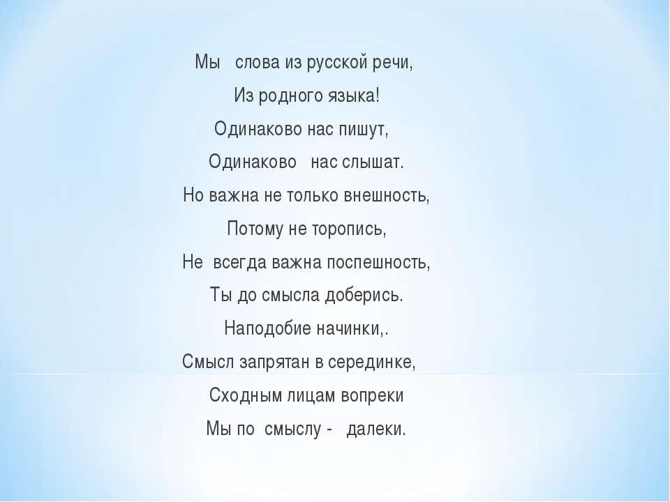 Мы слова из русской речи, Из родного языка! Одинаково нас пишут, Одинаково на...