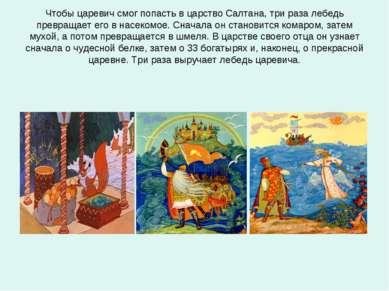 Чтобы царевич смог попасть в царство Салтана, три раза лебедь превращает его ...