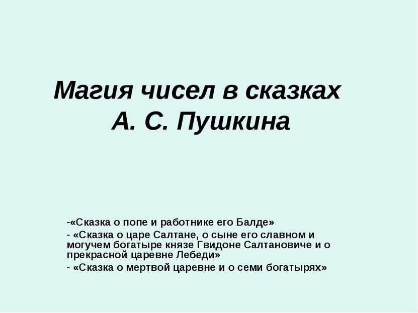 Магия чисел в сказках А. С. Пушкина «Сказка о попе и работнике его Балде» «Ск...