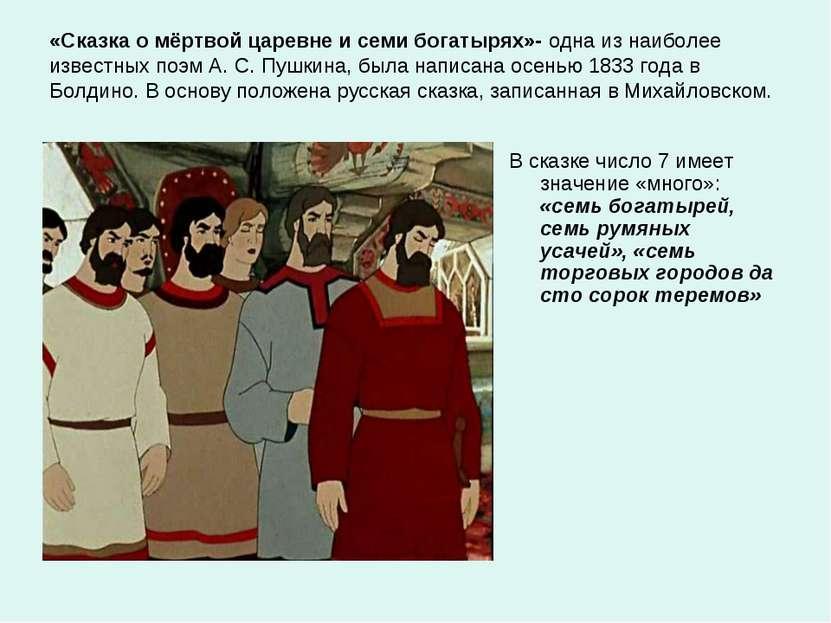 «Сказка о мёртвой царевне и семи богатырях»- одна из наиболее известных поэм ...