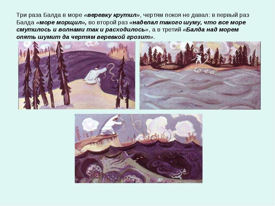 Три раза Балда в море «веревку крутил», чертям покоя не давал: в первый раз Б...