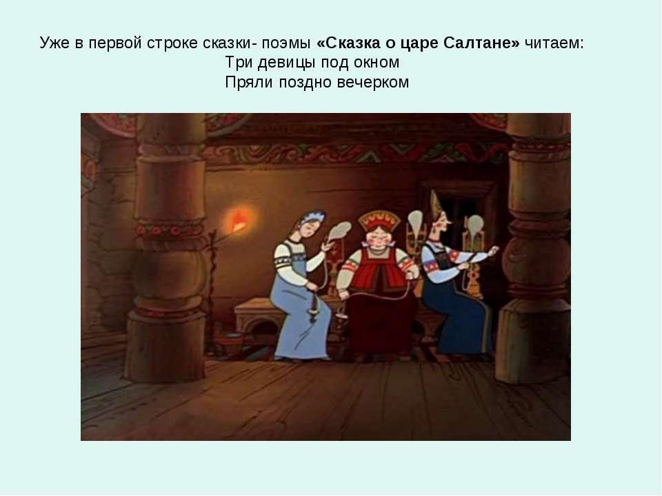 Уже в первой строке сказки- поэмы «Сказка о царе Салтане» читаем: Три девицы ...