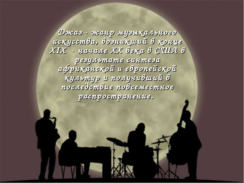 Джаз - жанр музыкального искусства, возникший в конце XIX - начале XX века в ...