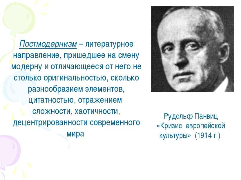 Рудольф Панвиц «Кризис европейской культуры» (1914 г.) Постмодернизм – литера...