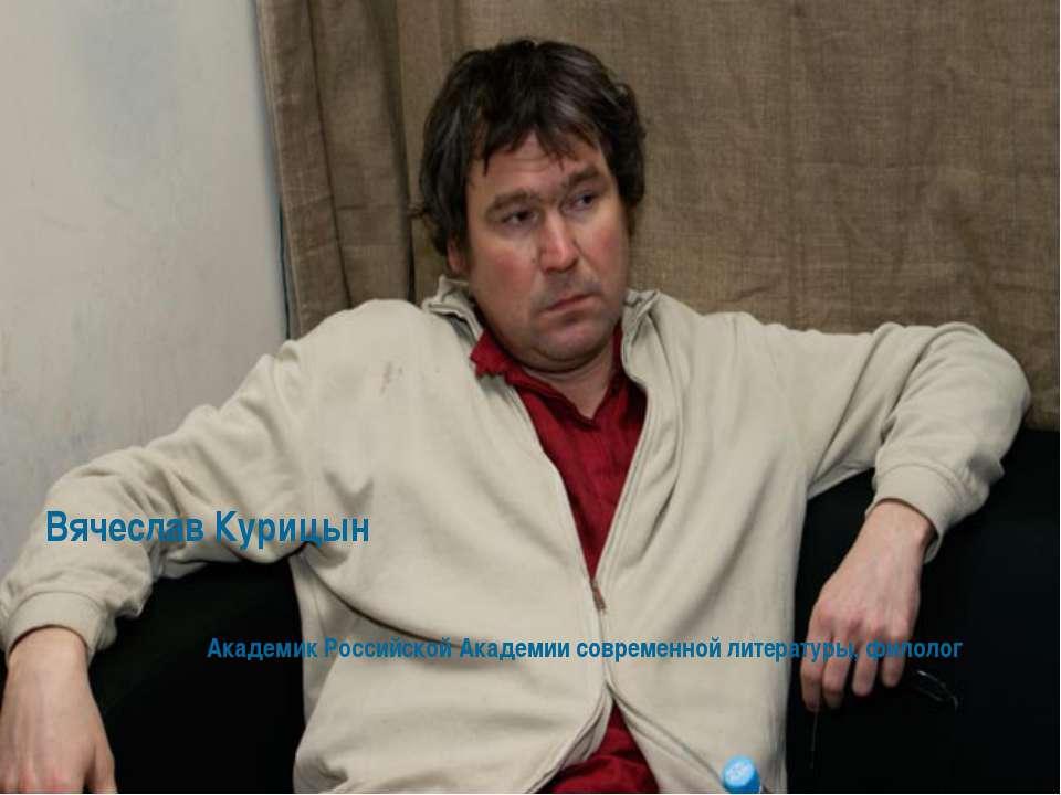 Вячеслав Курицын Академик Российской Академии современной литературы, филолог