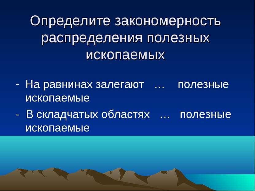 Определите закономерность распределения полезных ископаемых На равнинах залег...