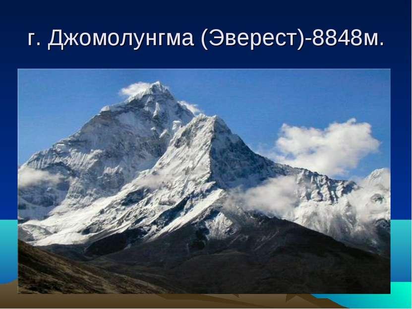г. Джомолунгма (Эверест)-8848м.