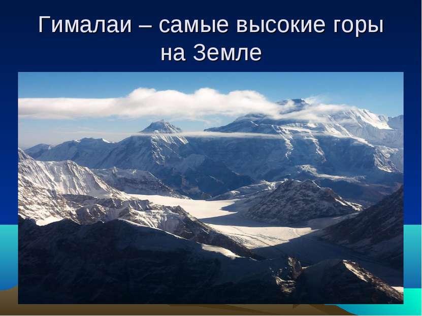Гималаи – самые высокие горы на Земле