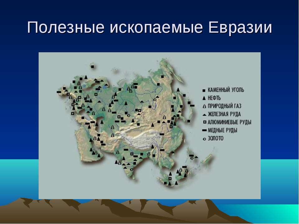 Полезные ископаемые Евразии