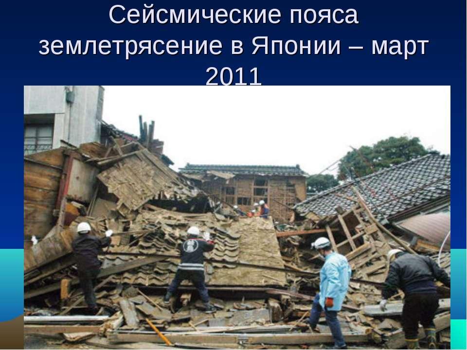 Сейсмические пояса землетрясение в Японии – март 2011