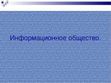 Информационное общество.