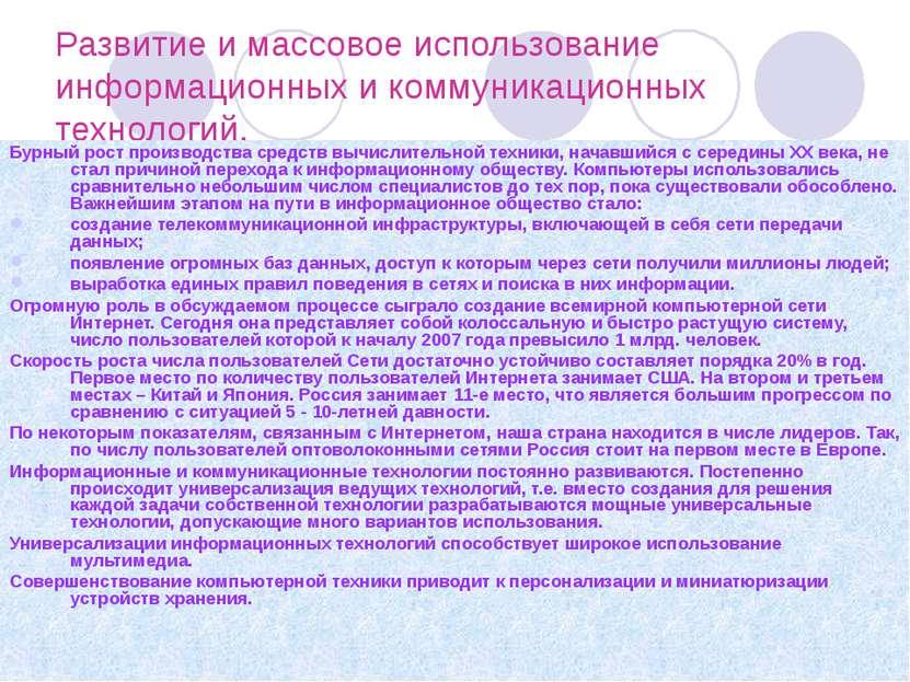 Развитие и массовое использование информационных и коммуникационных технологи...