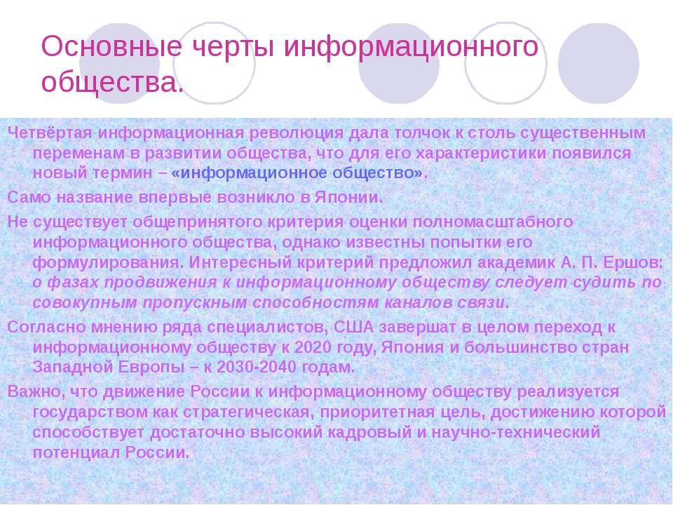 Основные черты информационного общества. Четвёртая информационная революция д...
